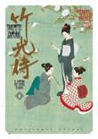 Takemitsu Zamurái, El Samurái que Vendió su Alma