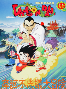 Dragon Ball: Gran Aventura Mística