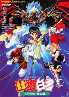 Yu Yu Hakusho: Ghost Files. La Película 2: Batalla Mortal en el Más Allá