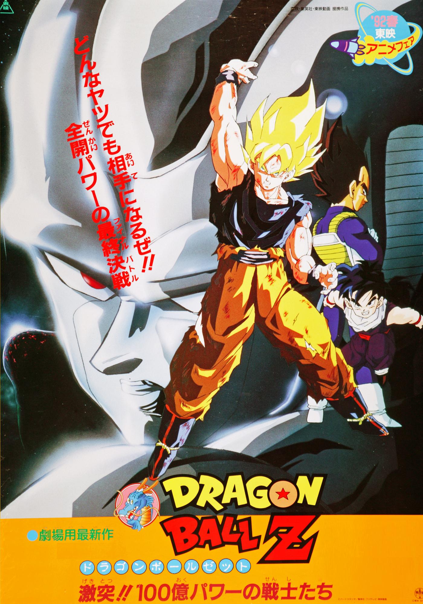 Dragon Ball Z: ¡Choque! Los Guerreros de más de 10.000 Millones de Poder