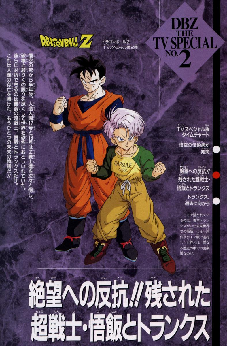 Dragon Ball Z, Especial TV 02: ¡Resistencia hasta la Desaparición! Los 2 Superguerreros Supervivientes, Gohan y Trunks
