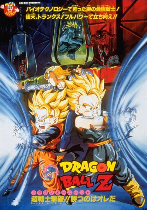 Dragon Ball Z: La Derrota del Superguerrero. ¡La Victoria será mía!