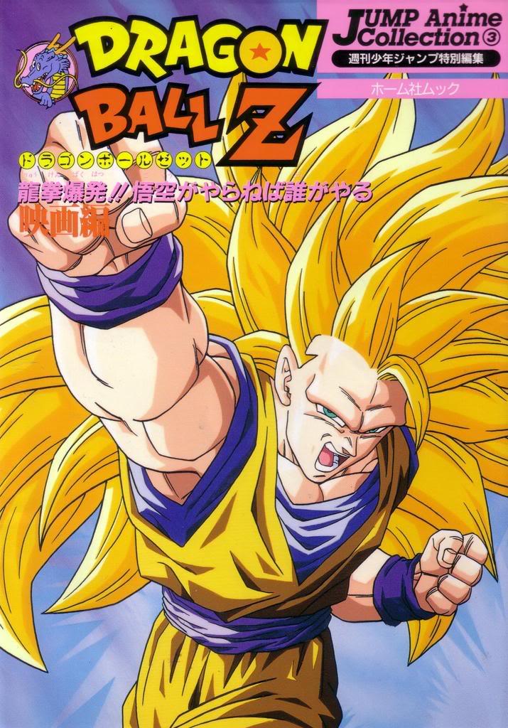 Dragon Ball Z: La Explosión del Puño del Dragón