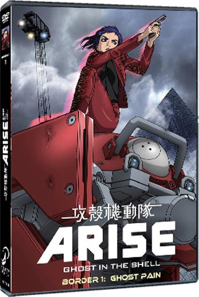 Ghost in the Shell: Arise, Vol. 01
