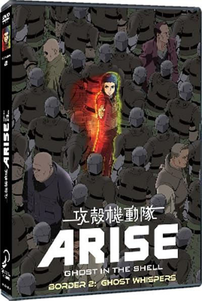 Ghost in the Shell: Arise, Vol. 02