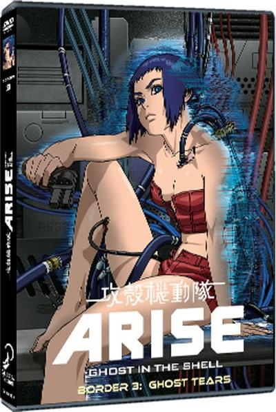 Ghost in the Shell: Arise, Vol. 03