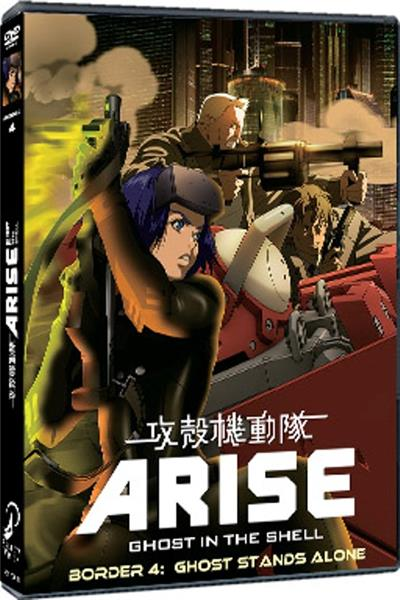 Ghost in the Shell: Arise, Vol. 04