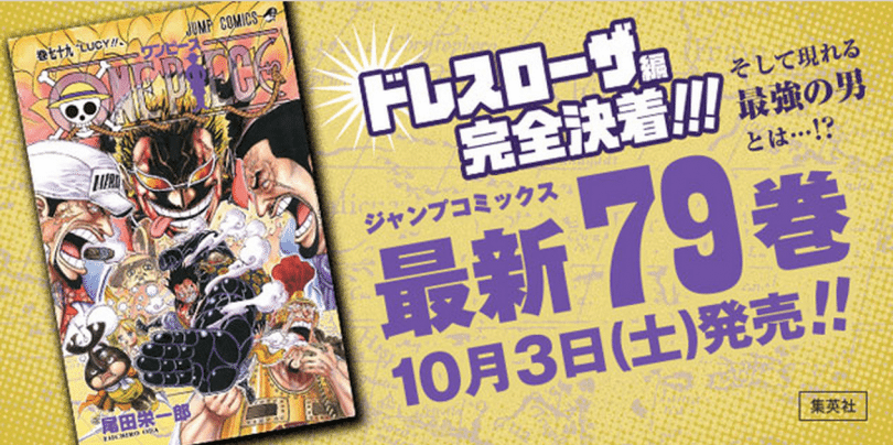 One piece volumen 79 japonés