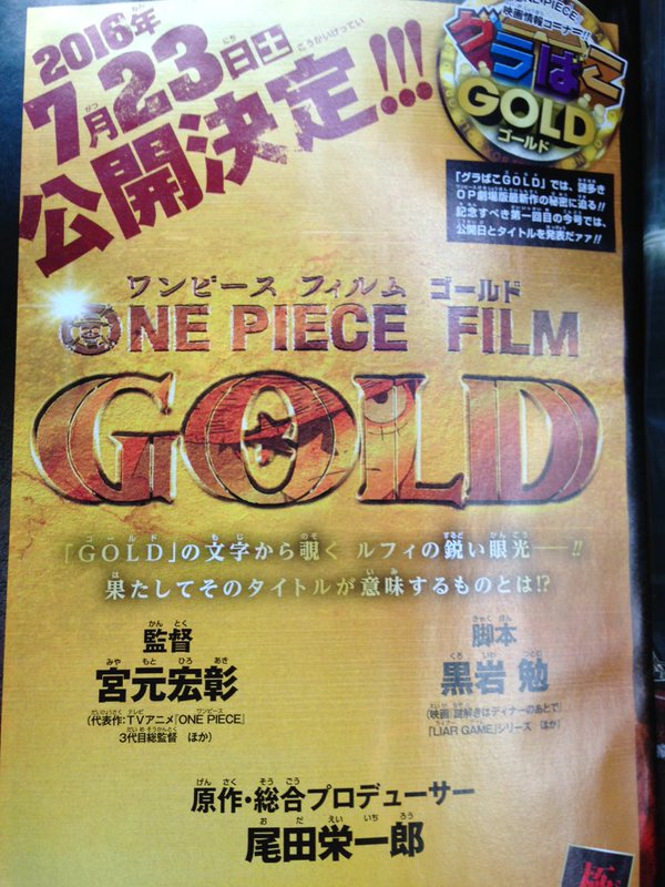 One Piece Gold Film
