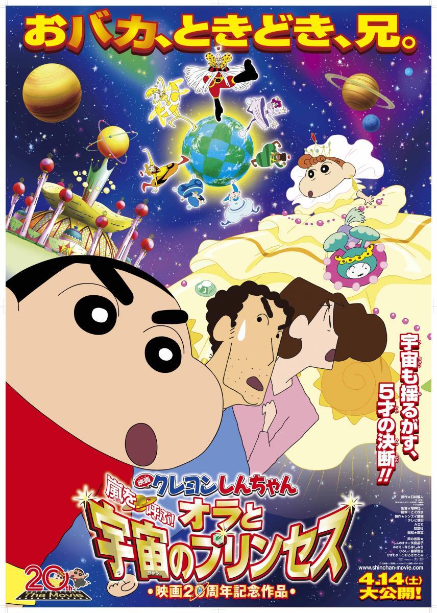 Shin chan: La Princesa del Espacio