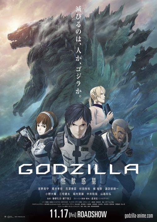 Godzilla anime trilogía 1 poster