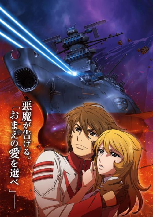 Yamato 2202 Ai no Senshi-tachi 3 estreno