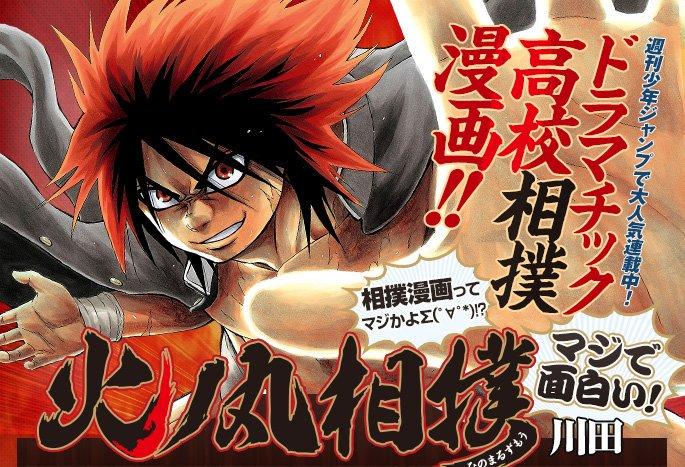 ¡El manga de sumo de la Jump, Hinomaru Zumou, al anime! Hinomaru-Zumou-Jump-2