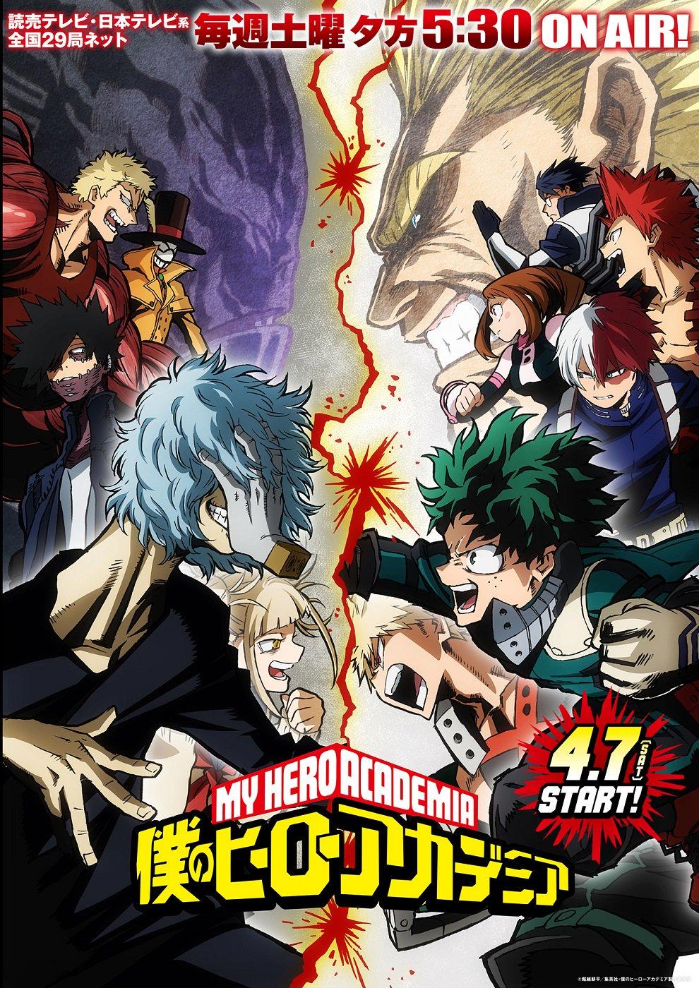 La tercera temporada de My Hero Academia se estrenará en abril de 2018 My-Hero-Academia-3-visual-19-02