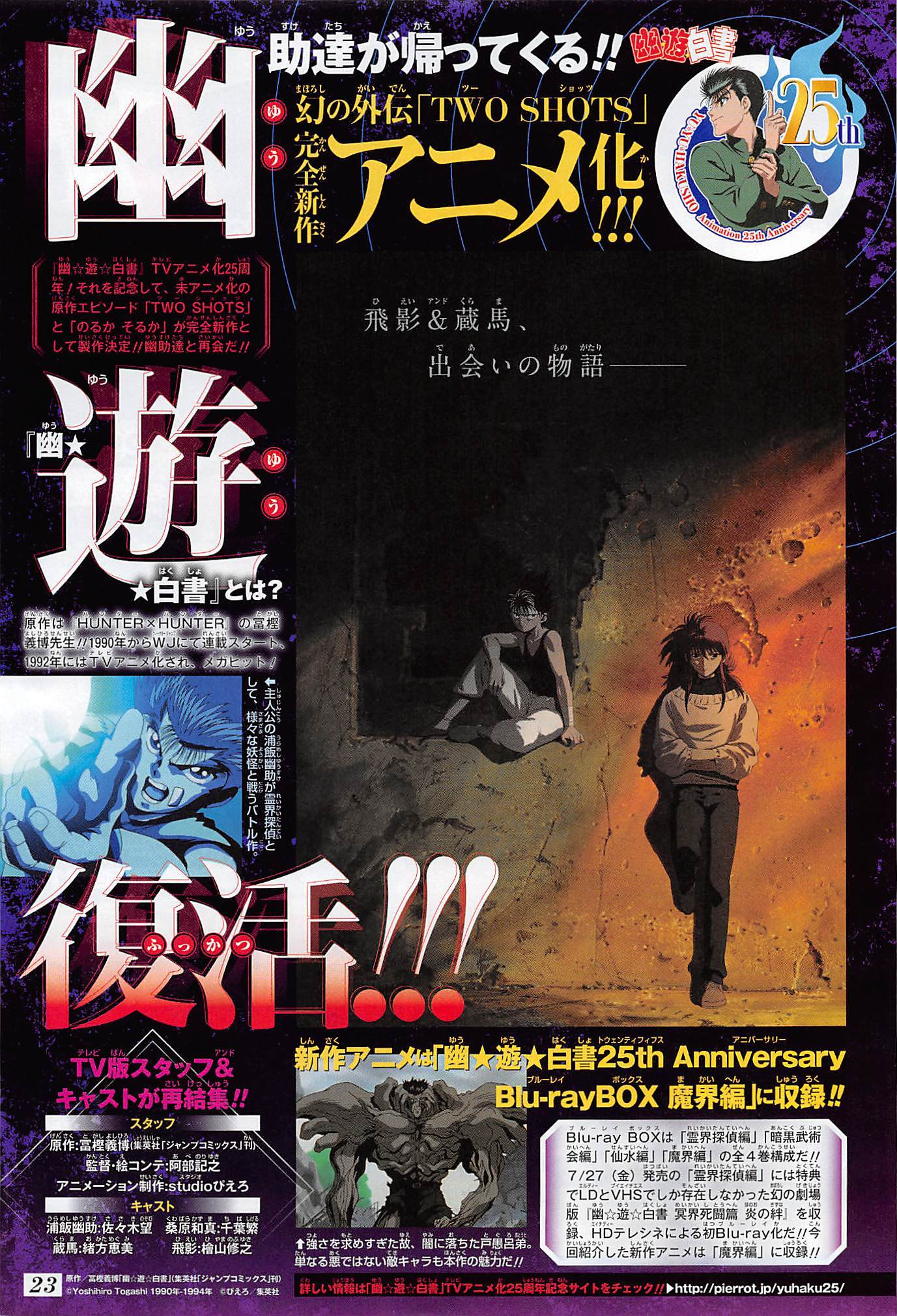 ¡Yu Yu Hakusho tendrá más anime por su 25 aniversario! Dbyw1bKUQAEUyo5
