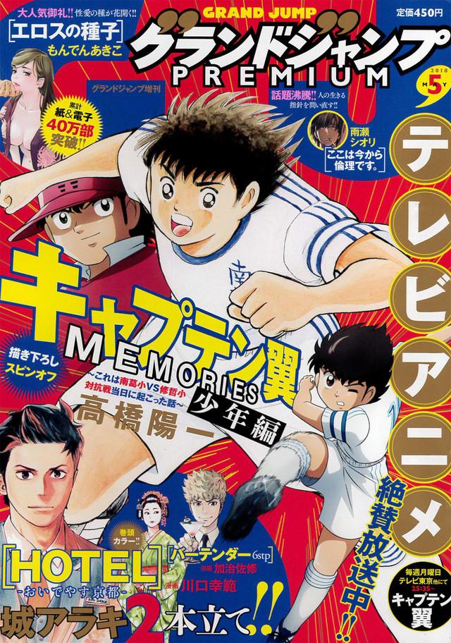 Captain Tsubasa - Página 4 Grandjumpp_1805_fixw_640_hq