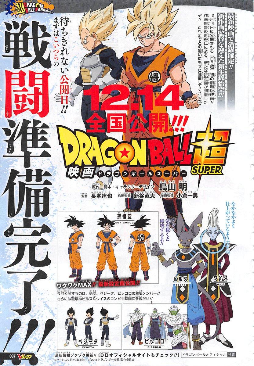 Dragon Ball - Página 16 DdZhpn0X4AEnftl