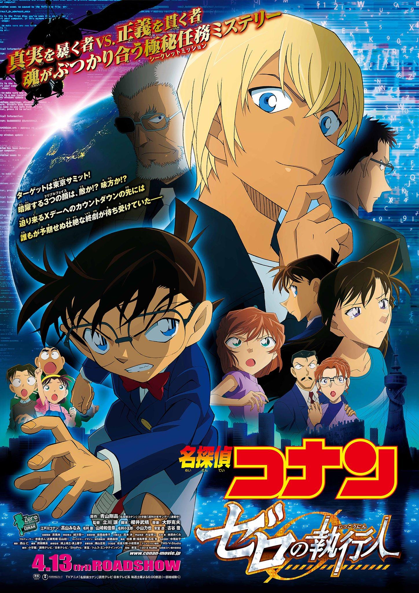 Alfa Pictures anuncia el estreno en cines de Detective Conan: El Caso de Zero Pel%C3%ADcula_22