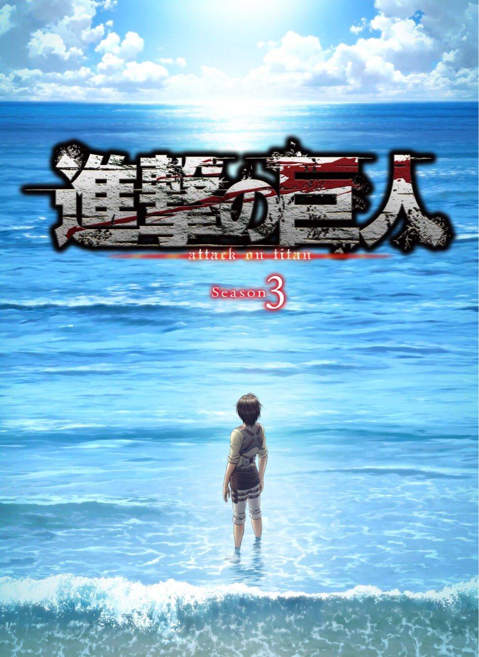Ataque a los Titanes - Página 4 Shingeki-no-Kyojin-S3.2-poster