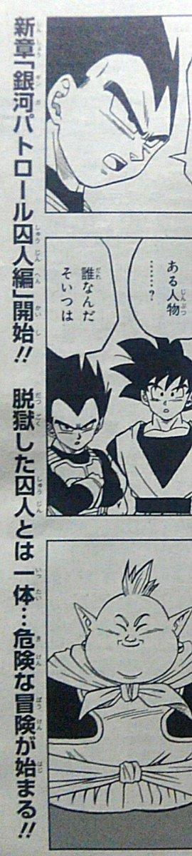 Dragon Ball - Página 18 DsIsISSU0AEpGFY