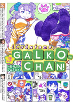 ¡Cuéntame, Galko-chan!